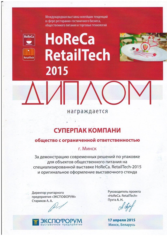 horeca 2015