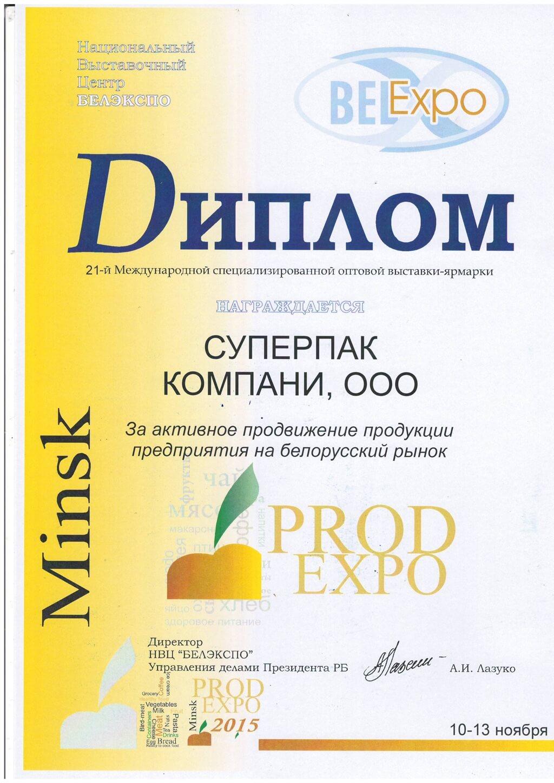 prod expo 2015