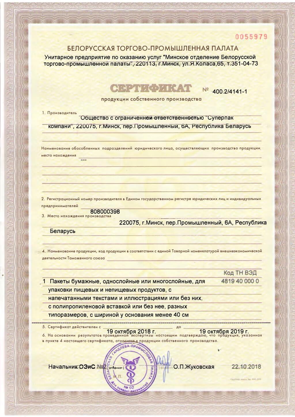 sertifikat produkcii sobstvennogo proizvodstva 2018