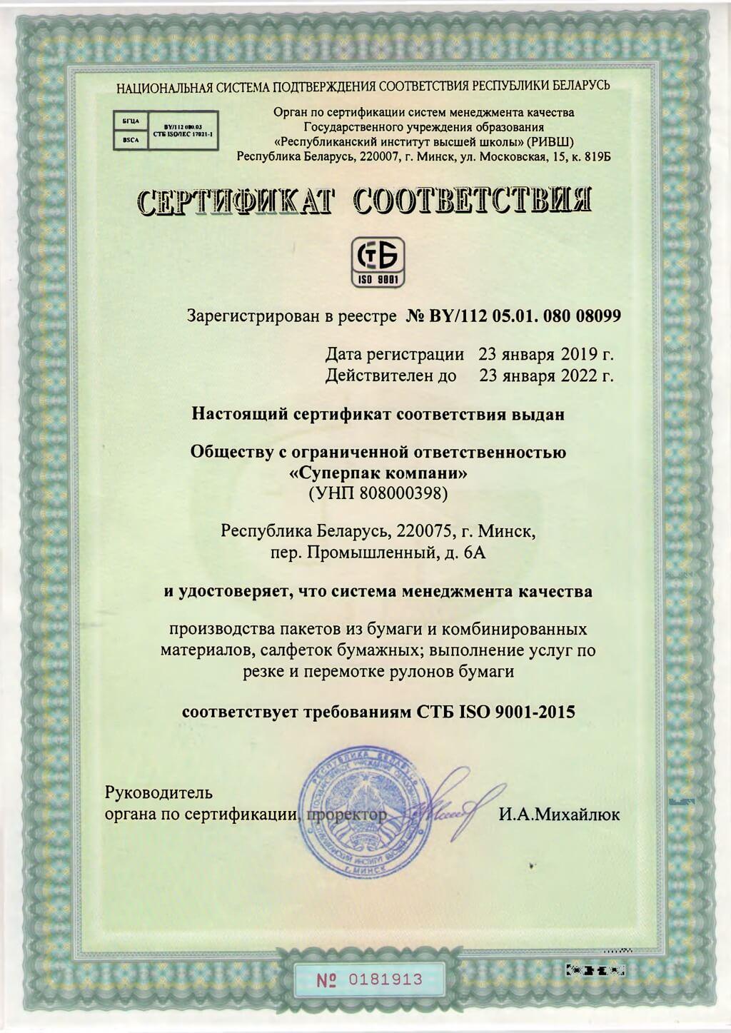 sertifikat sootvetstvija stb iso 9001 2015